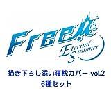 Free! -Eternal Summer- 描き下ろし添い寝枕カバー vol.2 6種セット