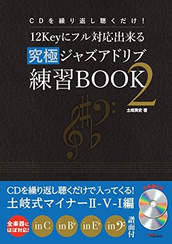 CDを繰り返し聴くだけ! 12Keyにフル対応出来る究極ジャズアドリブ練習BOOK 2 (2枚組CD付)