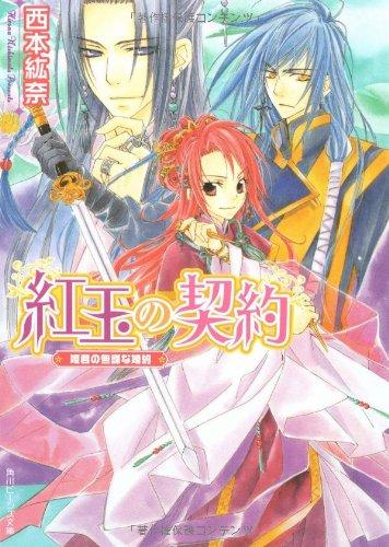紅玉の契約  姫君の無謀な婚約 (角川ビーンズ文庫)の詳細を見る