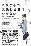 ワニブックス 菊原 智明 これからの営業に会話はいらない - 「コミュ障」の僕でも売り上げNo.1になれた方法 -の画像