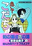 恋してこだち / 秋吉 由美子 のシリーズ情報を見る