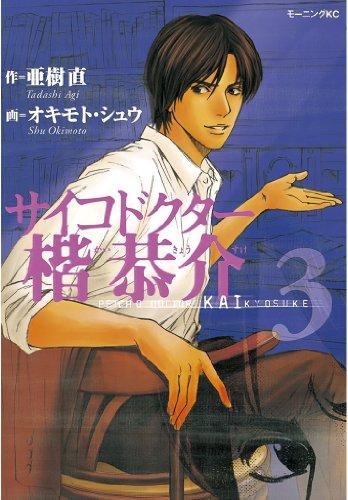 サイコドクター楷恭介(3) (モーニングコミックス)