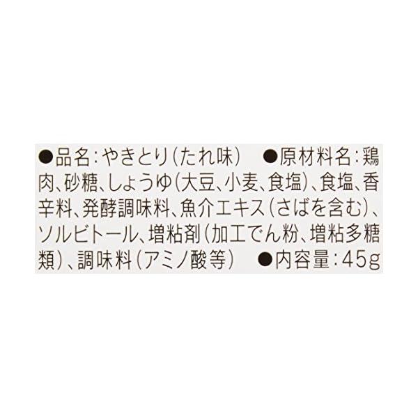 K&K 缶つま 国産 鶏ぼんじり ソラチたれ焼...の紹介画像3