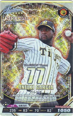 ベースボールコレクション/2019C2-T077 オネルキ・ガルシア P