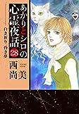 あかりとシロの心霊夜話28 (LGAコミックス) 画像