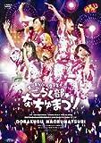 「ゆるゆり」ライブイベント4 『夏だ!まつりだ!!!全員集合└(б∇б)┘ごらく部☆...[DVD]