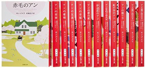 赤毛のアン(全11巻〔冊数12〕セット) (新潮文庫)の詳細を見る