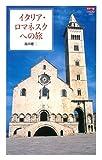 カラー版イタリア・ロマネスクへの旅 (中公新書)