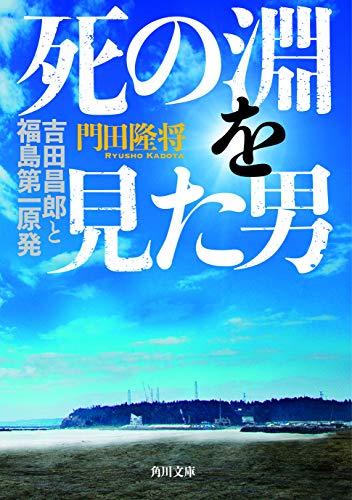 死の淵を見た男 吉田昌郎と福島第一原発 (角川文庫)の詳細を見る