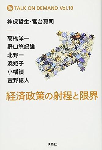 経済政策の射程と限界(神保・宮台マル激トーク・オン・デマンドVol.10) (激TALK ON DEMAND)
