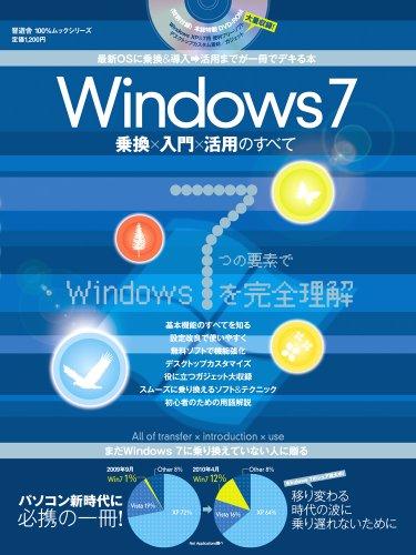 Windows7乗換×入門×活用のすべて (100%ムックシリーズ)の詳細を見る