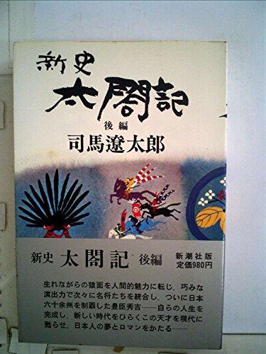 新史太閤記〈後編〉 (1968年)の詳細を見る