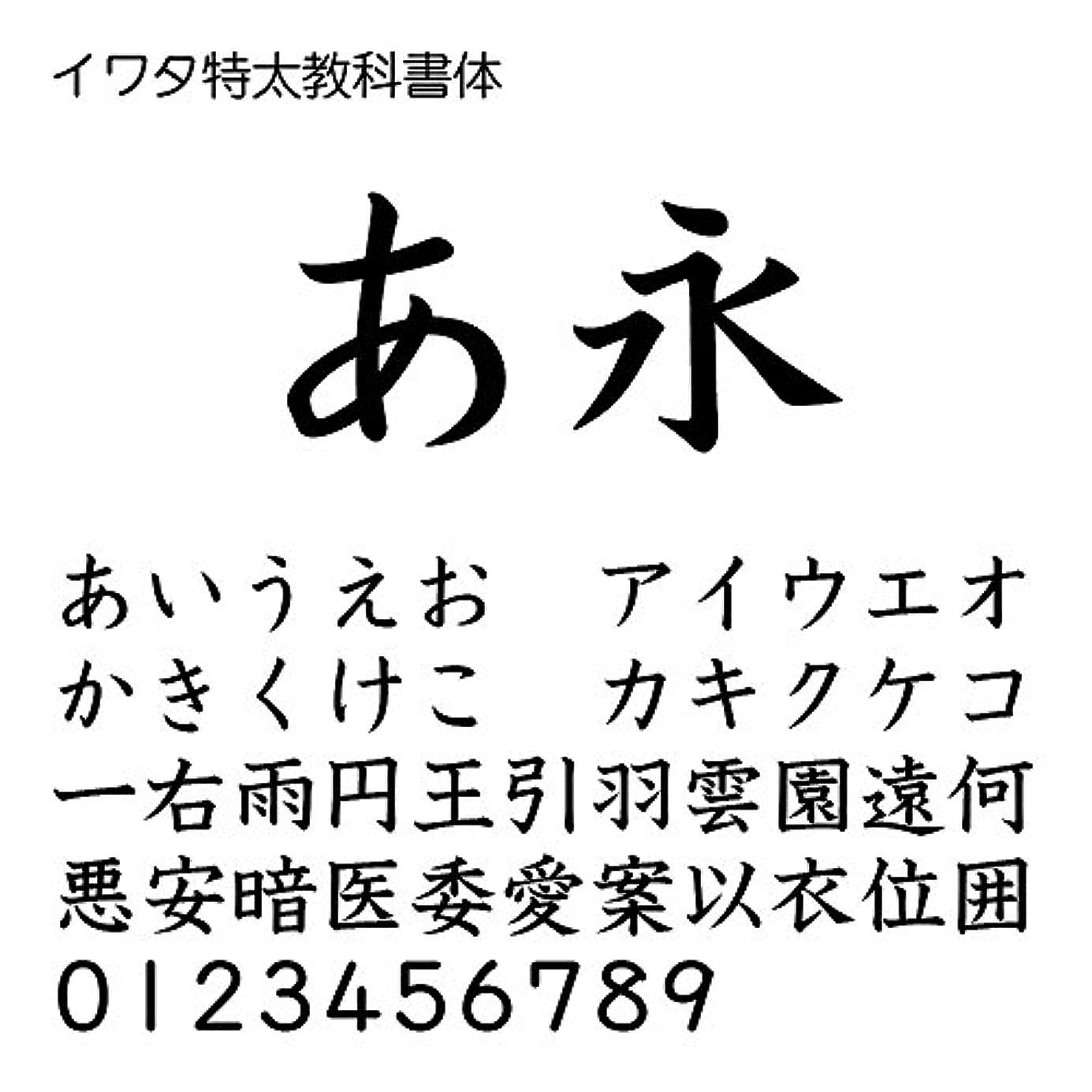ヒゲ言うコックイワタ特太教科書体 TrueType Font for Windows [ダウンロード]