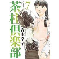 茶柱倶楽部 7 (芳文社コミックス)
