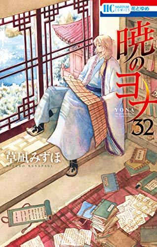 暁のヨナ 32 (花とゆ めコミックス) 草凪みずほ
