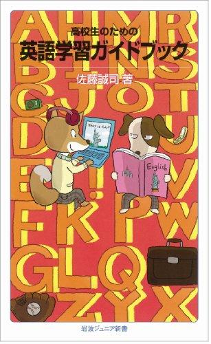 高校生のための 英語学習ガイドブック (岩波ジュニア新書)の詳細を見る
