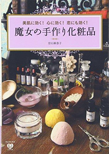 魔女の手作り化粧品 (ワニブックス 美人開花シリーズ)の詳細を見る