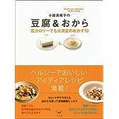 小田真規子の豆腐&おから低カロリーでも大満足のおかず50 (小学館実用シリーズ LADY BIRD/おいしい本は小学館)