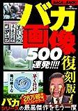 バカ画像500連発!!!! 復刻版—バカシリーズの最高傑作をもう一度