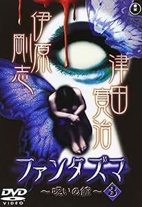 ファンタズマ~呪いの館~ 3 [DVD]