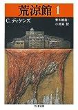 荒涼館(1) (ちくま文庫) 画像