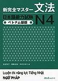 新完全マスター文法 日本語能力試験N4 ベトナム語版