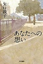 あなたへの想い (ハヤカワ文庫JA)