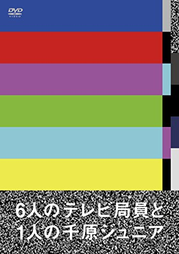 6人のテレビ局員と1人の千原ジュニア [DVD]