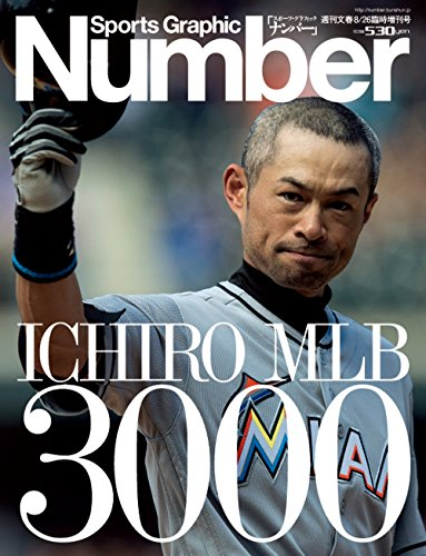 Number(ナンバー) 臨時増刊 ICHIRO MLB 3000 (Sports Graphic Number(スポーツ・グラフィックナンバー))