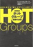 最強集団 ホットグループ奇跡の法則—成果を挙げる「燃えるやつら」の育て方