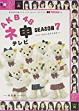 AKB48 ネ申テレビ シーズン7 [DVD] 画像