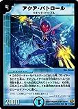 【デュエルマスターズ】アクア・パトロール(ベリーレア)DM15-2/55