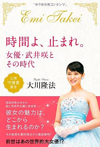 時間よ、止まれ。 -女優・武井咲とその時代- (OR books)の詳細を見る