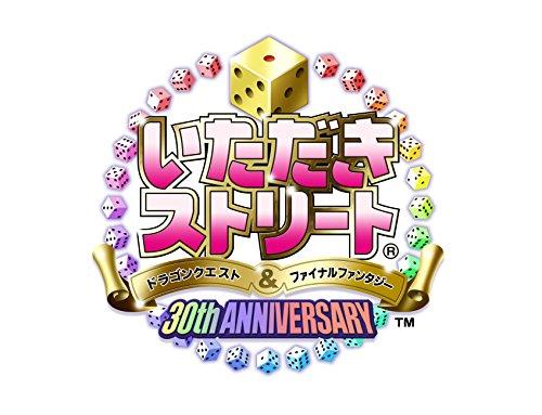 【PS Vita】いただきストリートドラゴンクエスト&ファイナルファンタジー30th ANNIVERSARY
