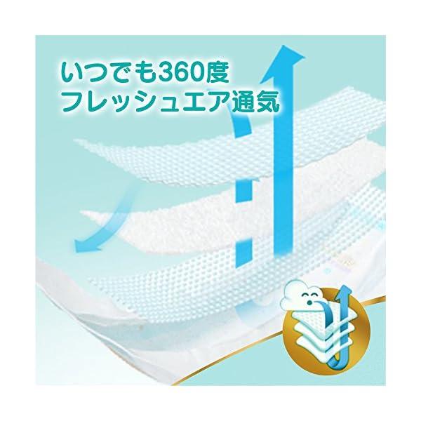 【ケース販売】 パンパース オムツ パンツ 肌...の紹介画像7