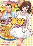 コン美味ガール / サカワキ ヒロ太 のシリーズ情報を見る