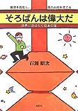 そろばんは偉大だ―教育を再生し、真の人材を育てる 世界に羽ばたく日本の宝