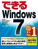 できるWindows 7 できるシリーズ