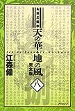 私説三国志 天の華・地の風 完全版〈8〉 (fukkan.com)