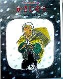 かさじぞう―新潟県 (1981年) (日本の民話絵本)