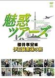 DVD&DJCD「魅惑ツアーズ 櫻井孝宏編」伊豆最南端の旅[DVD]