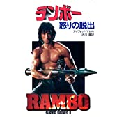 ランボー―怒りの脱出 (ハヤカワ文庫 NV (385))
