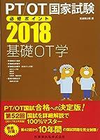 PT/OT国家試験必修ポイント 基礎OT学 2018