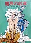 魔界の紋章 (1978年) (ハヤカワ文庫―SF)