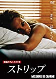 ストリップ[DVD]