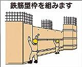 つくし 作業工程マグネット 「鉄筋型枠を組みます」 4M4