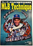 MLBテクニック―大リーガーの連続写真技術解説 (B.B.mook―スポーツシリーズ (161))