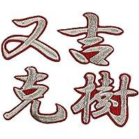 ■又吉克樹 ネーム (行銀/赤) 刺繍 ワッペン ■中日ドラゴンズ■応援■ユニフォーム■