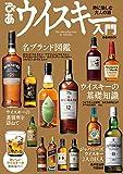 ぴあウイスキー入門 (ぴあMOOK)