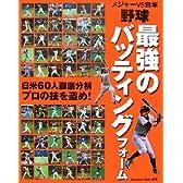 メジャーvs日本 野球最強のバッティングフォーム